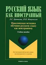 Практическая методика обучения русскому языку