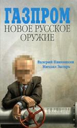 Газпром. Новое русское оружие (файл RTF)