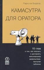 Камасутра для оратора (файл RTF)