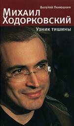 Михаил Ходорковский. Узник тишины: История про то, как человеку в России стать свободным и что ему за это будет (файл RTF)