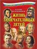 Великие люди России. Жизнь замечательных детей