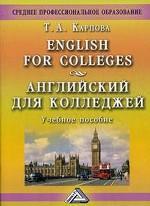 English for Colleges / Английский для колледжей