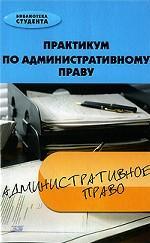 Практикум по административному праву