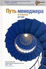 Путь менеджера от новичка до гуру. Издание 2-е (файл PDF)
