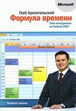 Формула времени. Тайм-менеджмент на Outlook 2007 (файл PDF)