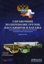 Справочник по перевозке грузов, пассажиров и багажа автомобильным, городским наземным электрическим транспортом + CD. Морозов С. Ю
