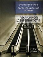 Экономические и организационные основы рекламной деятельности