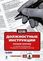 Должностные инструкции с учетом требований трудового законодательства (+ CD-ROM)