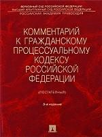 Постатейный комментарий к Гражданскому Процессуальному Кодексу РФ