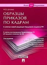 Образцы приказов по кадрам с учетом новой редакции ТК РФ. Более 300 документов