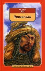 Чингис-хан