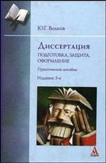 Диссертация: подготовка, защита, оформление: практическое пособие. 3-е издание