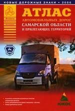 Скачать Атлас автомобильных дорог Самарской области и прилегающих территорий бесплатно