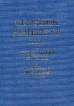 Сборник рецептур блюд и кулинарных изделий для предприятий общественного питания