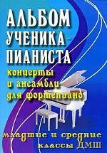 Альбом ученика-пианиста. Концерты и ансамбли для фортепиано. Младшие и средние классы ДМШ