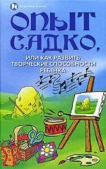 Опыт Садко, или как развить творческие способности ребенка