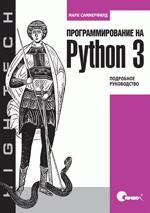 Программирование на Python 3. Подробное руководство (файл PDF)