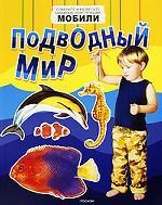 Скачать Подводный мир бесплатно
