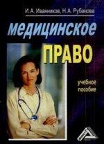 Медицинское право: учебное пособие