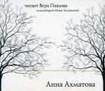 CD.Читает Вера Павлова