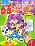 65 игровых заданий, лабиринтов, головоломок. Лили и ее друзья. Суперраскраска с наклейками
