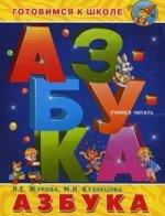 Азбука. Учимся читать