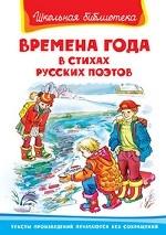 Скачать Времена года в стихах русских поэтов бесплатно