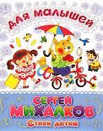 Сергей Михалков. Стихи детям