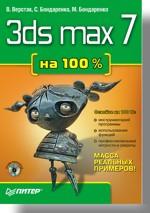 3ds max 7 на 100 %  (файл PDF)