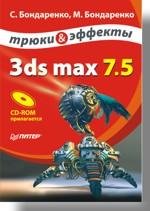 3ds max 7.5. Трюки и эффекты (файл PDF)