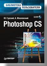 Photoshop CS. Библиотека пользователя (файл PDF)