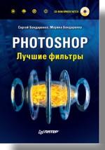 Photoshop. Лучшие фильтры (файл PDF)