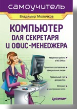 Компьютер для секретаря и офис-менеджера. Самоучитель (файл PDF)