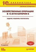 Хозяйственные операции в 1С:Бухгалтерии 8. Задачи, решения, результаты. 2-е изд., перераб. и доп