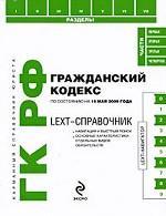 LEXT-справочник. Гражданский кодекс Российской Федерации