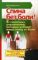 """Спина без боли! Шесть """"золотых"""" упражнений, которые избавят вашу спину от боли"""