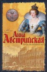 Клод Дюлон. Анна Австрийская. Мать Людовика XIV 150x230