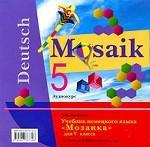 "Deutsch Mosaik 5. Учебник немецкого языка ""Мозаика"". 5 класс"