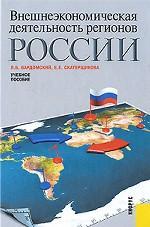 Внешнеэкономическая деятельность регионов России.Уч.пос