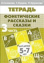 Фонетич. рассказы и сказки (д/детей 5-7 лет) ч.3