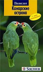 Канарские острова: путеводитель с мини-разговорником