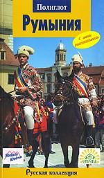 Румыния (5802)