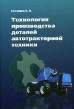 Виктор Сергеевич Балашов. Технология производства деталей автотракторной техники