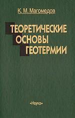 Теоретические основы геотермии