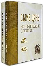 Сыма Цянь. Исторические записки (комплект из 2 книг)