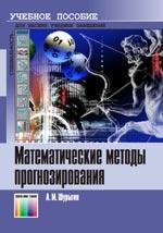 Математические методы прогнозирования. Учебное пособие для вузов