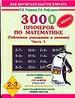 Математика. 2-3 классы. 3000 примеров по математике. Табличное умножение и деление. Часть 1