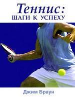 Теннис. Шаги к успеху