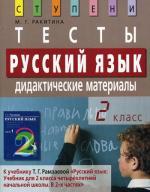Русский язык. 2 класс. Тесты. Дидактические материалы. 8-е издание