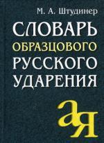 Словарь образцового русского ударения. 6-е изд., испр. Штудинер М.А